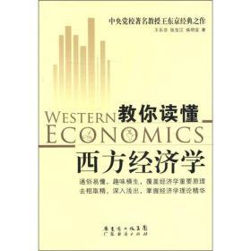 教你读懂西方经济学