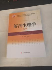 解剖生理学(第3版)(精编教材) 上海科学技术出版社 9787547839454