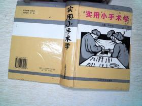 实用小手术学(硬精装)     书侧有脏污