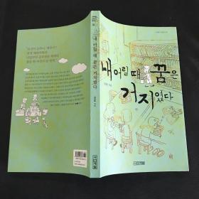 韩文书 어릴때꿈은거지였다 小时候的梦想是乞丐