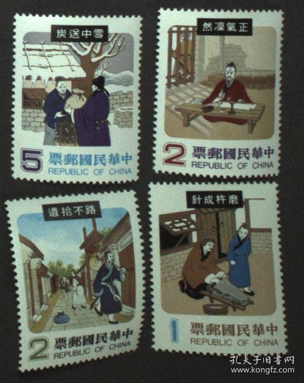 台湾邮政用品、邮票、故事、民间故事一套4全,雪中送炭、路不拾遗、铁杵成针、正气凛然