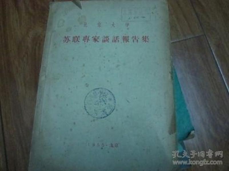 北京大学 苏联专家谈话报告集