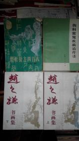 Z055 趙之謙書畫集(上下全二冊、97年1版3印、私藏品好)
