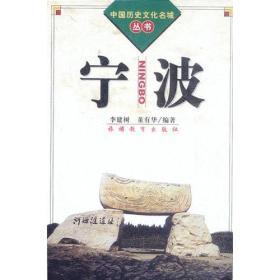宁波(中国历史文化名城丛书)