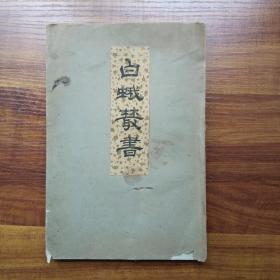 古易学者新井白蛾 《白蛾樷书》全一册  明治32年(1899)年出版发行  精美书标
