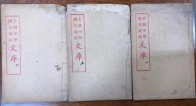 全国中学国文成绩文库 存5册