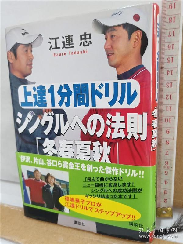 上逹1分间ドリル  シングルへの法则  冬春夏秋     江连忠    32开高尔夫类体育用书