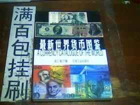 最新世界货币图鉴