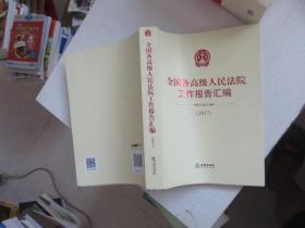全国各高级人民法院工作报告汇编(2017) 正版
