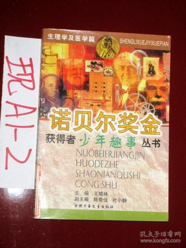诺贝尔奖金获得者少年趣事丛书;生理学及医学篇.