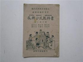 民国24年版 复兴公民教科书 高小第三册(新课程标准适用)