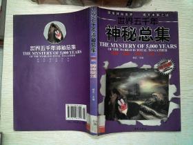 世界五千年神秘总集(动物植物地理之谜)(下)(珍藏版)