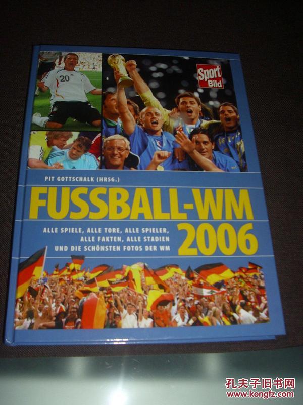 原版2006世界杯硬精全彩画册