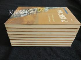 (西域文明探秘丛书):西域圣火--神秘的古波斯祆