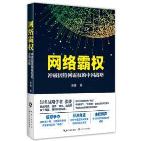 网络霸权:冲破因特网霸权的中国战略(当当亲笔签名版)