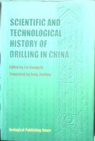 SCIENTIFIC AND TECHNOLOGICAL HISTORY OF DRILLING IN CHINA 钻在中国科学技术史