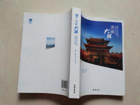 美丽大理 (百名文化记者大理采风征文集)