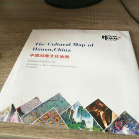 中国湖南文化地图