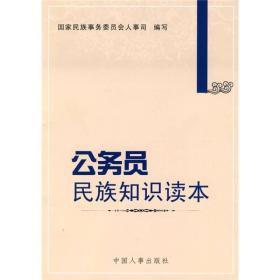 公务员民族知识读本