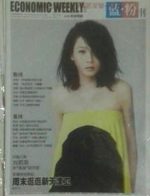 今晚经济周报(蓝粉刊)2014年10月10日~10月16日,NO.300总第1019期(封面人物:刘若英)