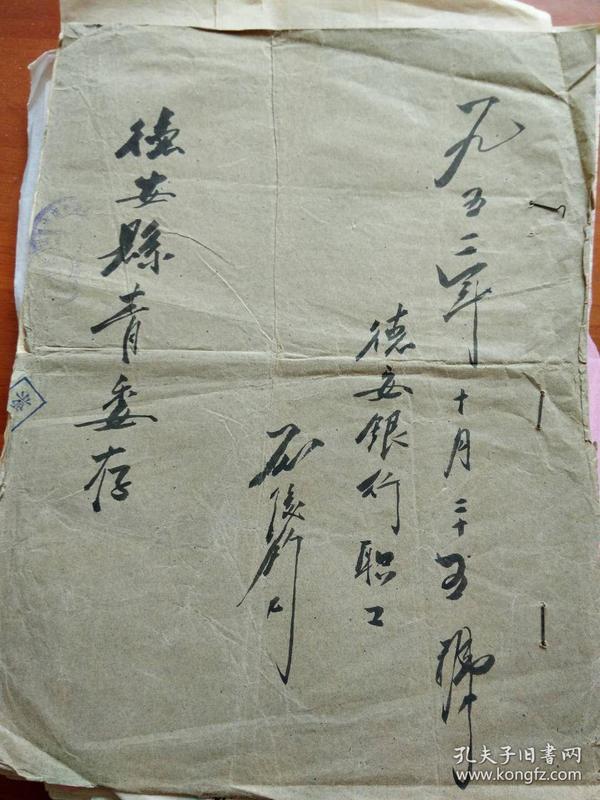 德安县 石俊钧 1952年奋斗工作计划书[手写]