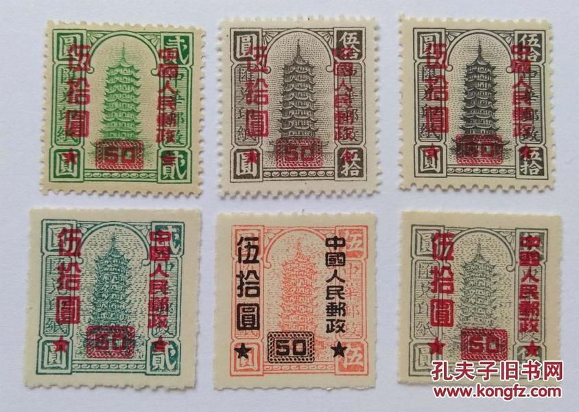 改10 中华邮政汇兑印纸加字改值全新邮票