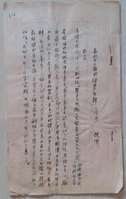 上世纪五十年代毛笔写饶宗颐撰《长沙出土战国缯书新释》一册15页