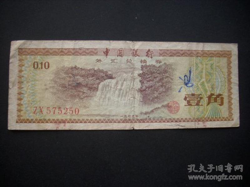 中国银行79年外汇券一角