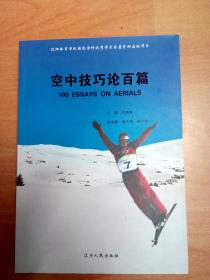 空中技巧论百篇(自由式滑雪空中技巧论文集)