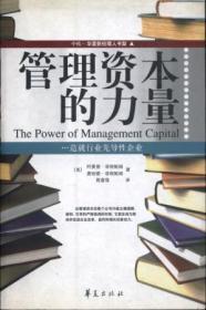 信书文化 管理资本力量 16开2004年1版1印/(美)菲根鲍姆  著 华夏出版社