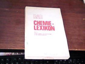 BAG CHEMIE-LEXIKON【德文版】化学辞典 第1卷