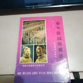 秦皇陵园纵横谈
