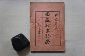1930年北平建设图书馆32开:西藏始末纪要