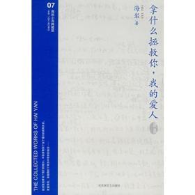 海巖小說典藏版:拿什么拯救你,我的愛人