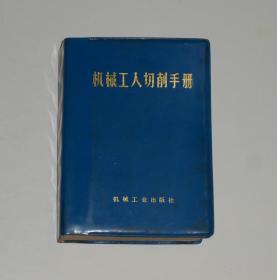 机械工人切削手册 塑皮本 1978年