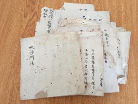 【日本古写经12】1825-1855年手抄密宗(真言宗、密教)经典《毗沙门法、胎藏界、十八道、柱源心法》等多种散页
