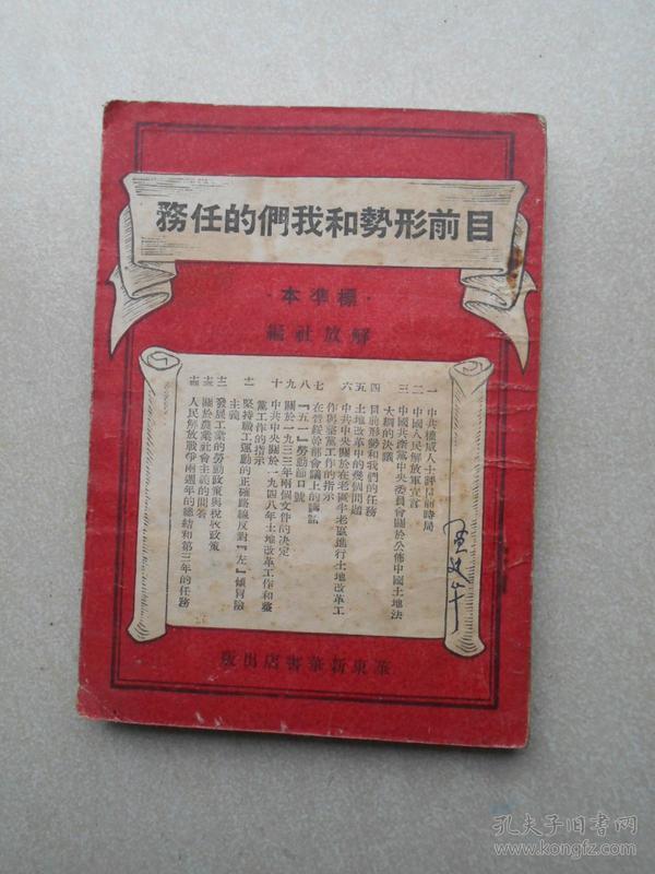 目前形势和我们的任务 1948年 华东新华书店出版印刷