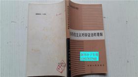 批判存在主义对辩证法的理解 (苏)戈.雅.斯特烈尔措娃著 车铭洲译 天津人民出版社