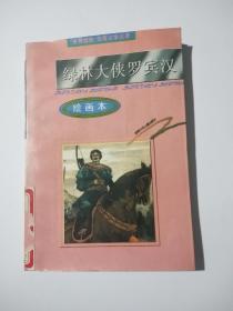 世界探险传奇文学名著 绿林大侠罗宾汉(绘画本)