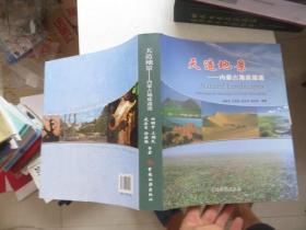 天造地景――内蒙古地质遗迹