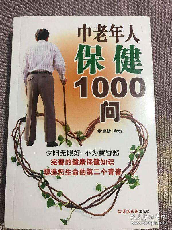 上海中老年人qq群_中老年人保健1000问