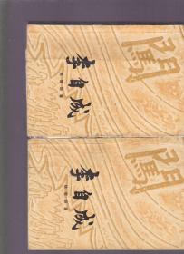 李自成 第二卷 中下 (下侧缺少些封底)