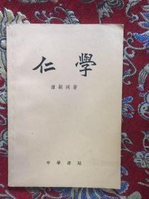 仁学 【1958年1版1印 印数3000册  私茂】