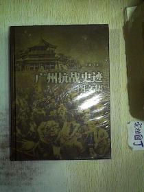 广州抗战史迹图文集  半开封