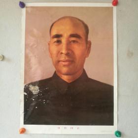 对开《林彪标准像》   1966年 人民美术出版社  (疑是后仿,品差如图,慎购!)  [柜13--3-16]