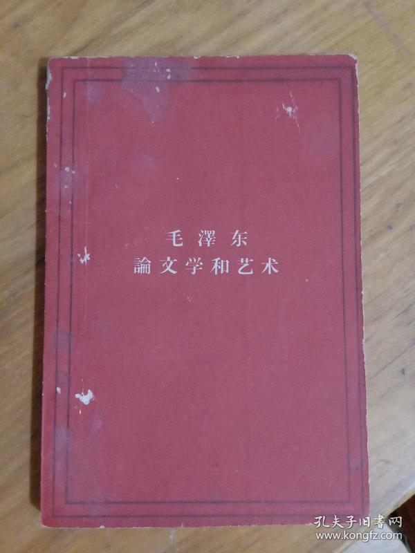现货   毛泽东论文学和艺术   毛泽东   人民文学出版社