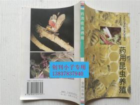药用昆虫养殖  王林瑶,张立峰编著  金盾出版社
