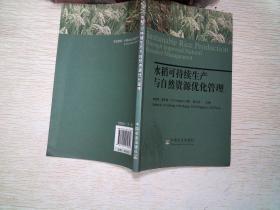 水稻可持续生产与自然资源优化管理
