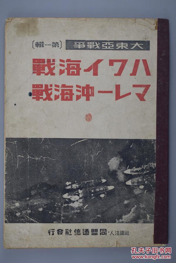 大东亚战争第一辑《夏威夷 马来海战》一册 大量写真照片 海战鸟瞰全景图 夏威夷海战奇袭作战成功 马来海战英国东洋舰队主力全灭 昭和十七年发行 同盟通信社 1942年