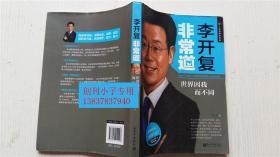 李开复非常道:世界因我而不同 李大伟 著 新世界出版社 9787510451027